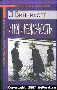 """Обложка книги """"Игра и Реальность"""""""