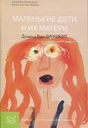 Маленькие дети и их матери, Винникотт Дональд