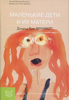 """Обложка книги """"Маленькие дети и их матери"""""""