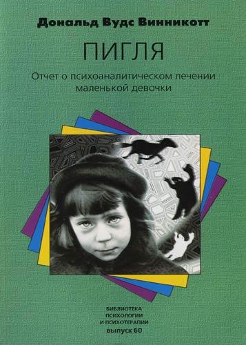 """Обложка книги """"""""Пигля"""": Отчет о психоаналитическом лечении маленькой девочки"""""""
