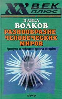 """Обложка книги """"Разнообразие человеческих миров"""""""