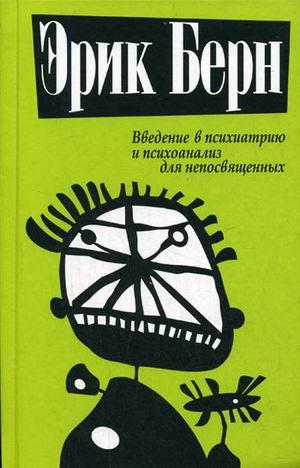"""Обложка книги """"Введение в психиатрию и психоанализ для непосвященных"""""""