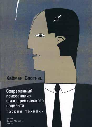 """Обложка книги """"Психоанализ шизофренического пациента"""""""