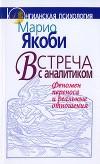 """Обложка книги """"Встреча с аналитиком. Феномен переноса и реальные отношения"""""""