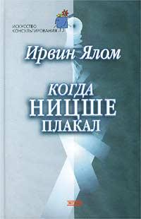 """Обложка книги """"Когда Ницше плакал"""""""