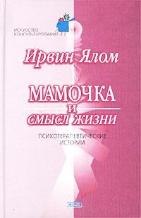 """Обложка книги """"Мамочка и смысл жизни"""""""