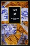 """Обложка книги """"Первичный крик"""""""