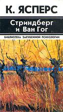 Стриндберг и Ван Гог, Ясперс Карл