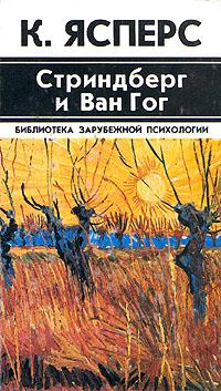"Обложка книги ""Стриндберг и Ван Гог"""