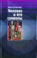 Человек и его символы, Юнг Карл