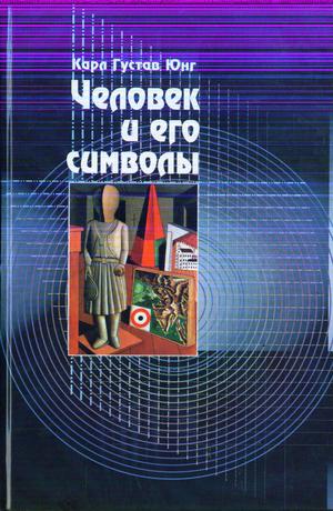 """Обложка книги """"Человек и его символы"""""""