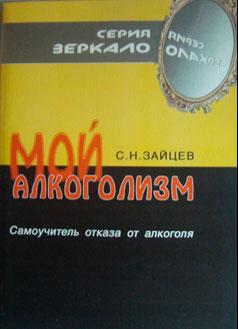 """Обложка книги """"Мой алкоголизм[самоучитель отказа от алкоголя]"""""""