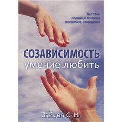 Созависимость — умение любить[пособие для родных и близких наркомана, алкоголика], Зайцев Сергей