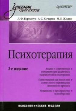 """Обложка книги """"Психотерапия: учебник для вузов"""""""