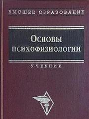 Основы психофизиологии  , Александров Юрий