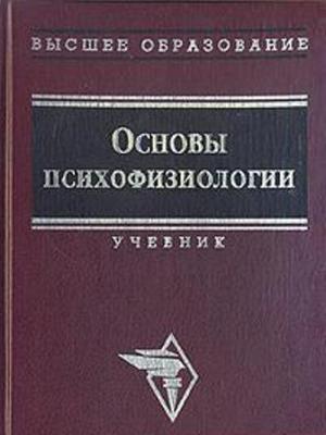 """Обложка книги """"Основы психофизиологии  """""""