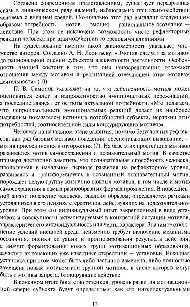 PDF. Психофизиология детекции лжи. Алексеев Л. Г. Страница 12. Читать онлайн