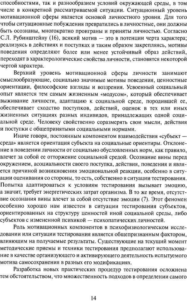 PDF. Психофизиология детекции лжи. Алексеев Л. Г. Страница 13. Читать онлайн