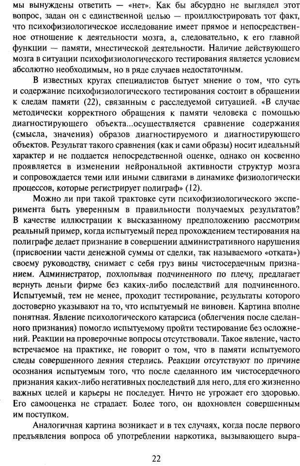 PDF. Психофизиология детекции лжи. Алексеев Л. Г. Страница 21. Читать онлайн