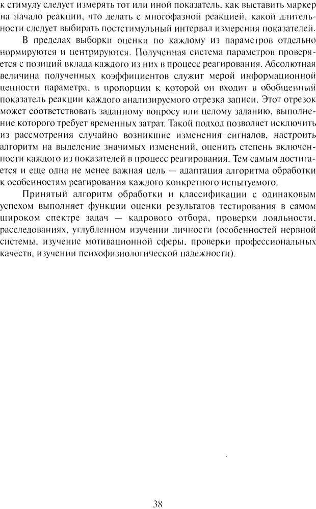 PDF. Психофизиология детекции лжи. Алексеев Л. Г. Страница 37. Читать онлайн