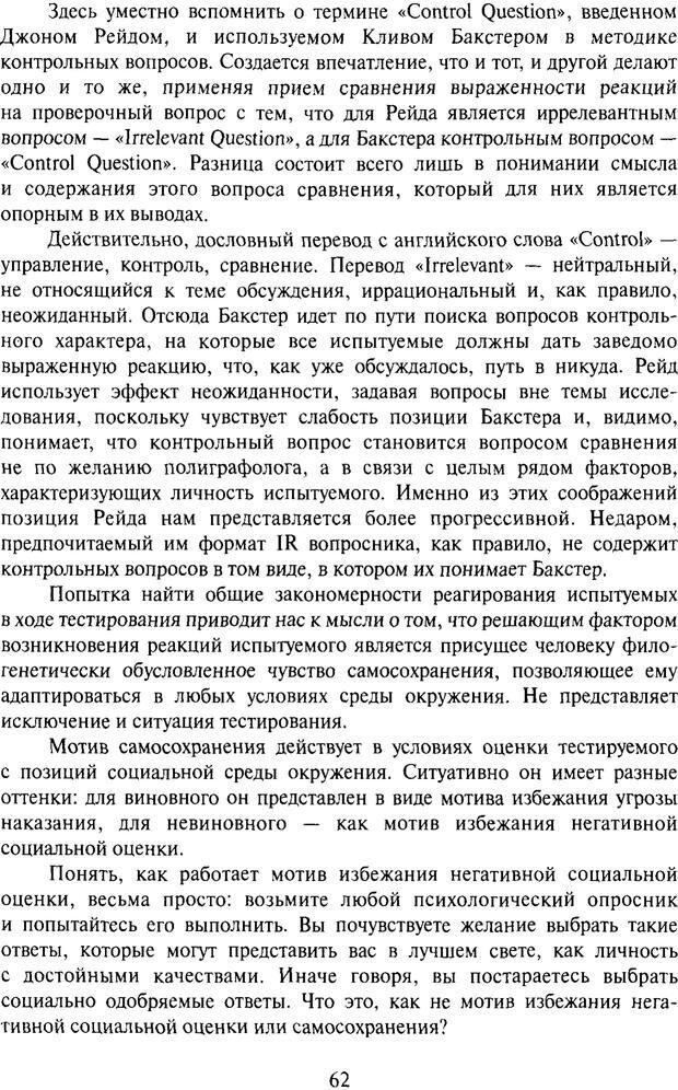 PDF. Психофизиология детекции лжи. Алексеев Л. Г. Страница 61. Читать онлайн