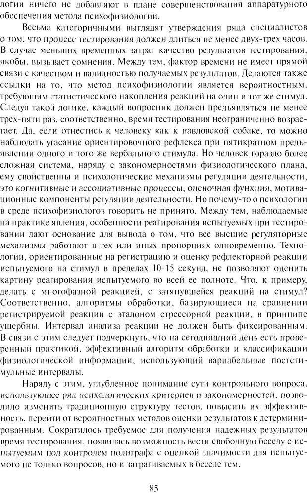 PDF. Психофизиология детекции лжи. Алексеев Л. Г. Страница 84. Читать онлайн
