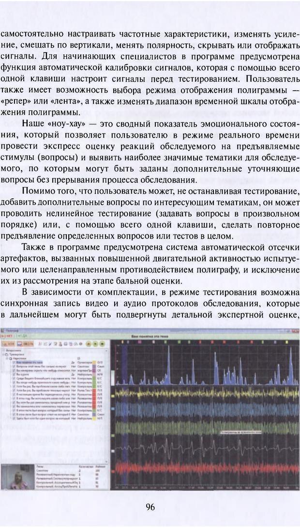 PDF. Психофизиология детекции лжи. Алексеев Л. Г. Страница 95. Читать онлайн