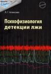 "Обложка книги ""Психофизиология детекции лжи"""