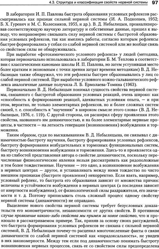 DJVU. Психология индивидуальных различий. Ильин Е. П. Страница 101. Читать онлайн