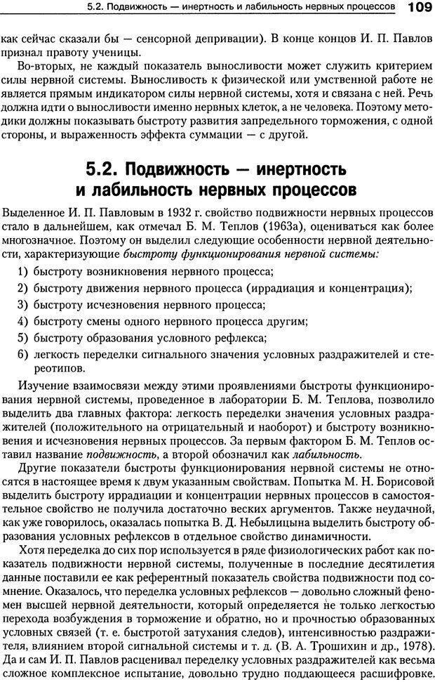 DJVU. Психология индивидуальных различий. Ильин Е. П. Страница 114. Читать онлайн