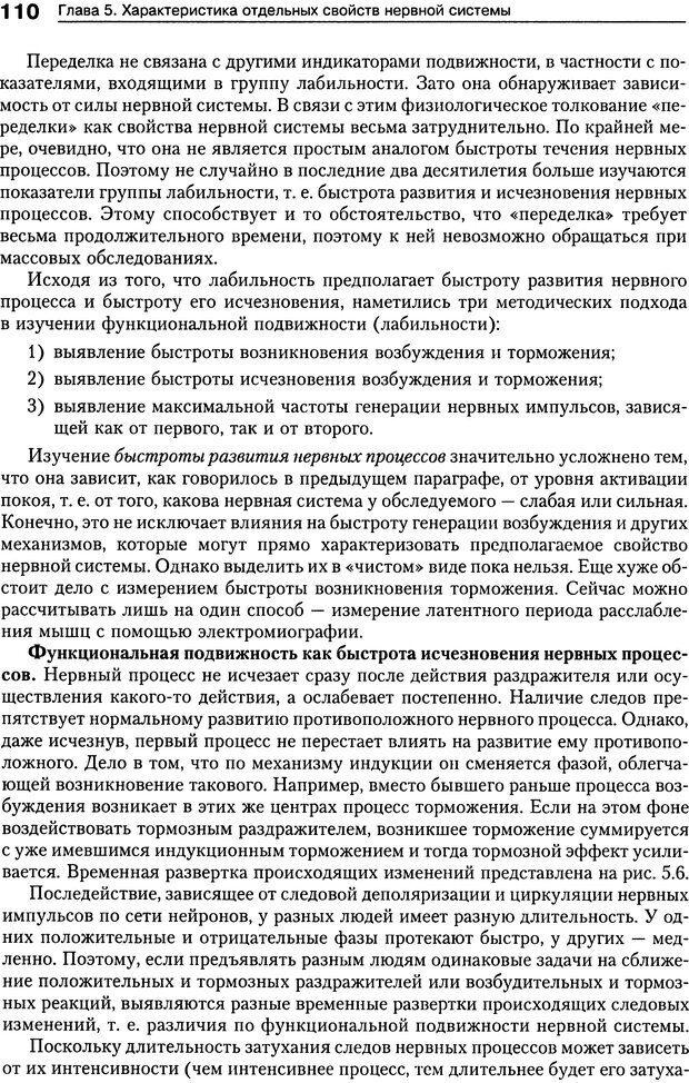 DJVU. Психология индивидуальных различий. Ильин Е. П. Страница 115. Читать онлайн