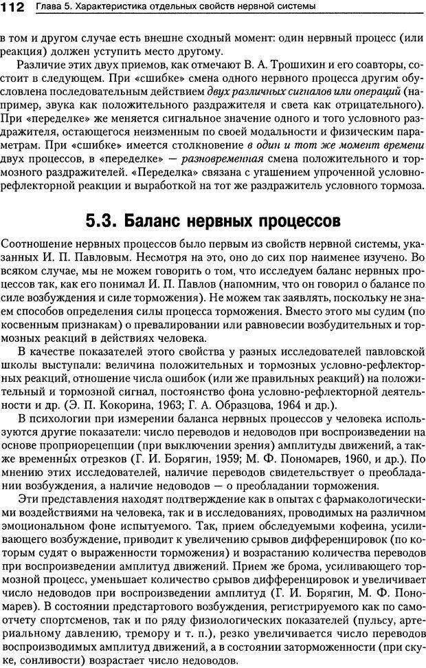 DJVU. Психология индивидуальных различий. Ильин Е. П. Страница 117. Читать онлайн