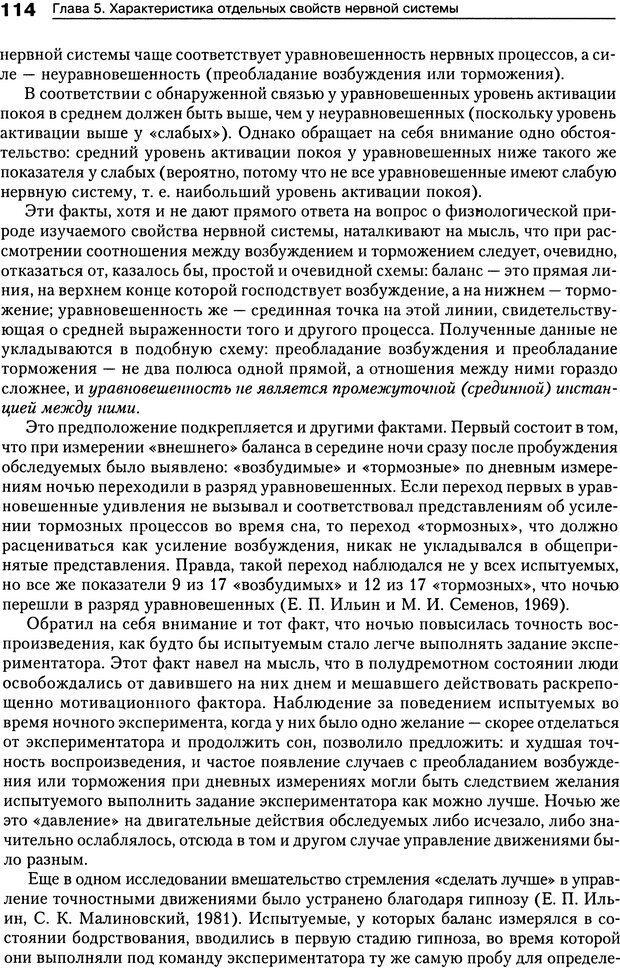 DJVU. Психология индивидуальных различий. Ильин Е. П. Страница 119. Читать онлайн