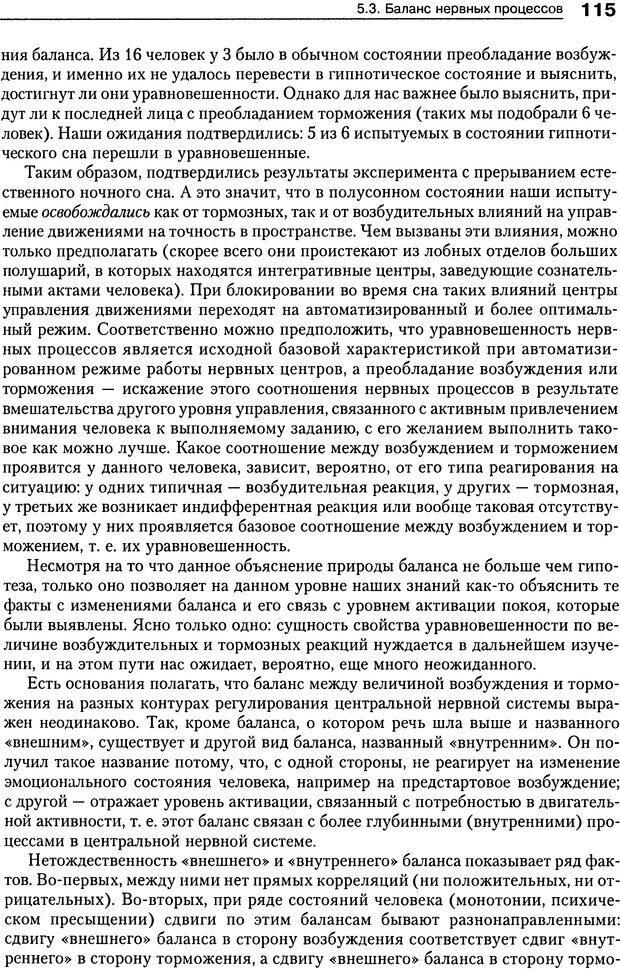 DJVU. Психология индивидуальных различий. Ильин Е. П. Страница 120. Читать онлайн