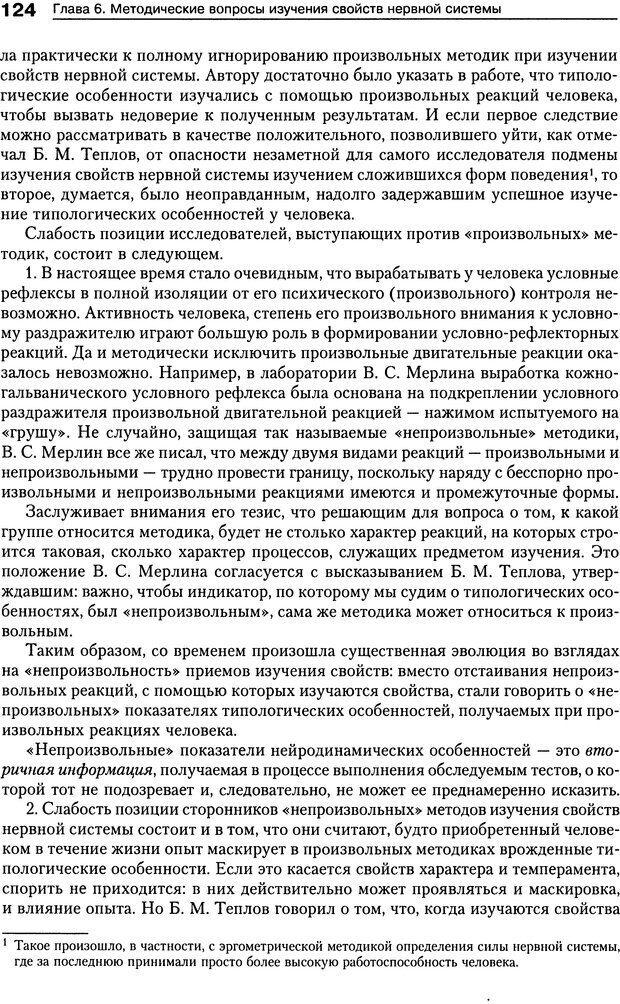 DJVU. Психология индивидуальных различий. Ильин Е. П. Страница 130. Читать онлайн