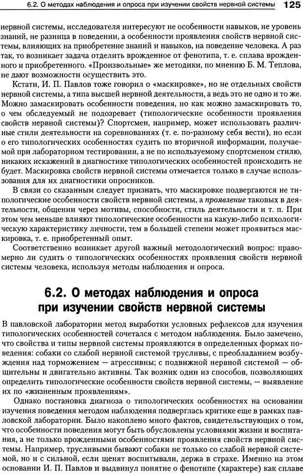 DJVU. Психология индивидуальных различий. Ильин Е. П. Страница 131. Читать онлайн