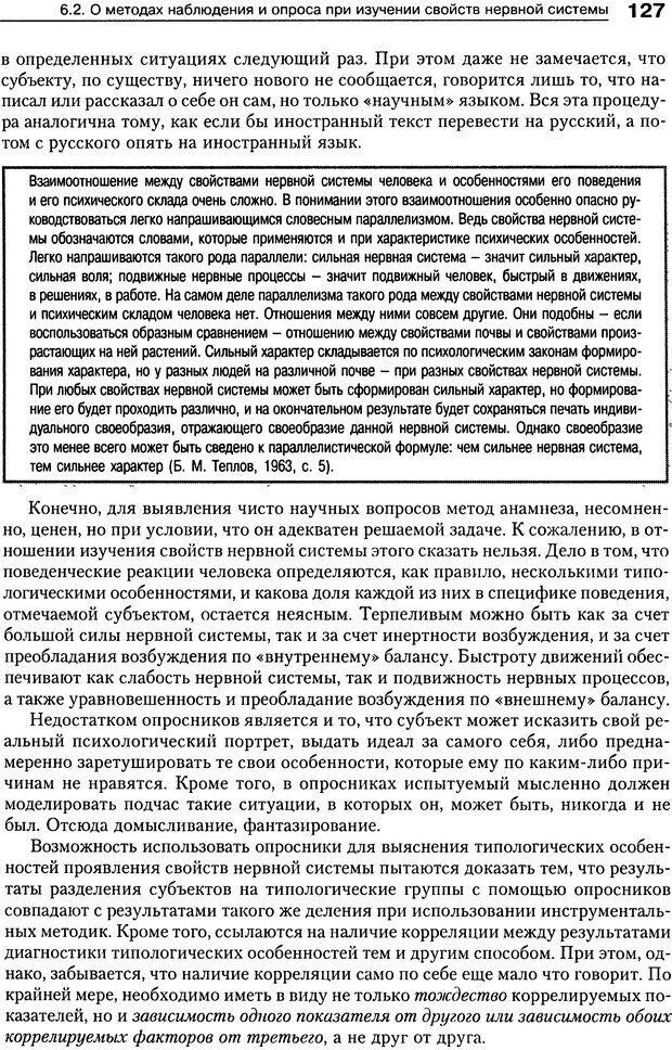 DJVU. Психология индивидуальных различий. Ильин Е. П. Страница 133. Читать онлайн