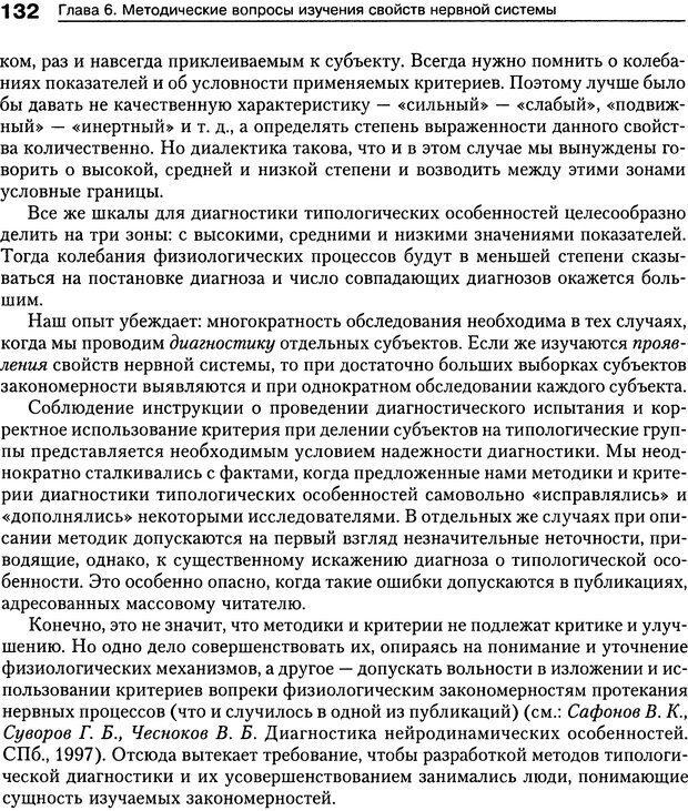 DJVU. Психология индивидуальных различий. Ильин Е. П. Страница 138. Читать онлайн