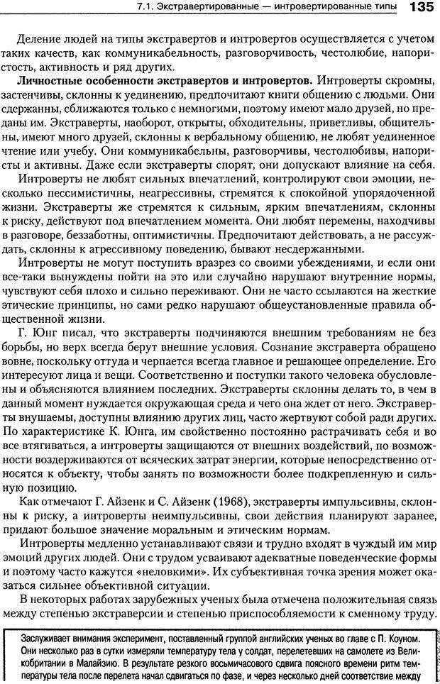 DJVU. Психология индивидуальных различий. Ильин Е. П. Страница 142. Читать онлайн