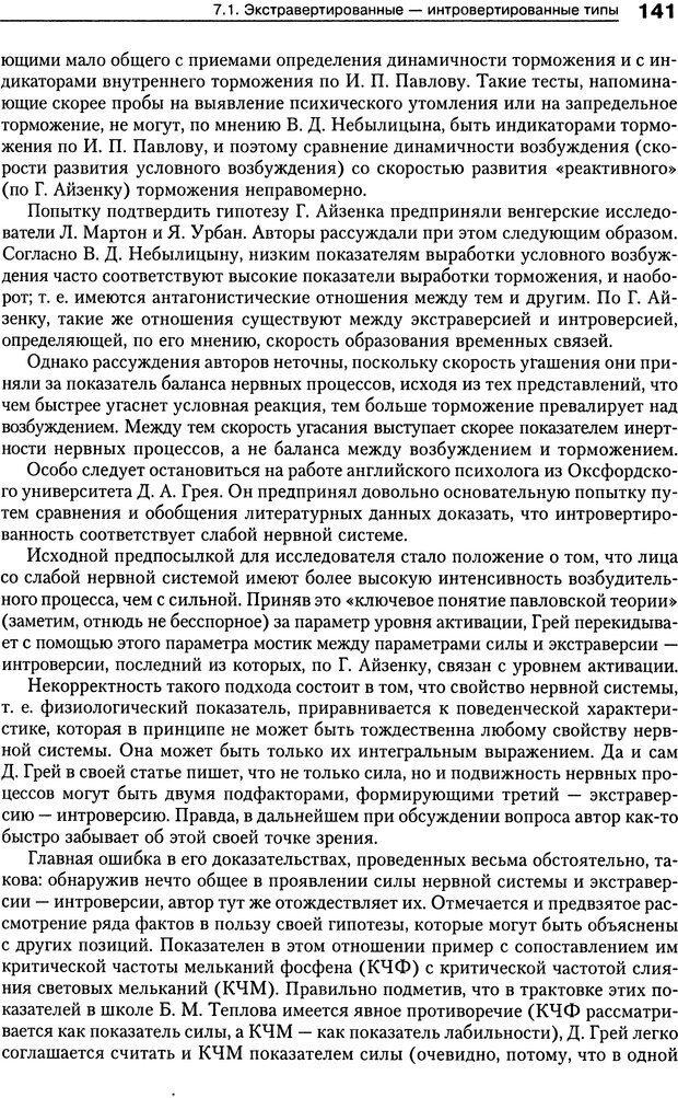 DJVU. Психология индивидуальных различий. Ильин Е. П. Страница 148. Читать онлайн