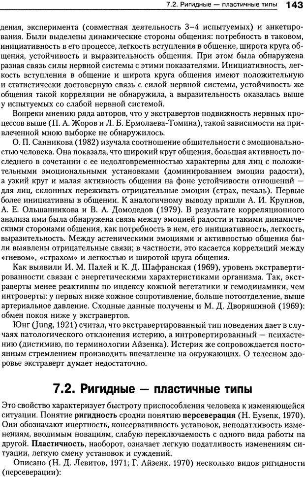 DJVU. Психология индивидуальных различий. Ильин Е. П. Страница 150. Читать онлайн