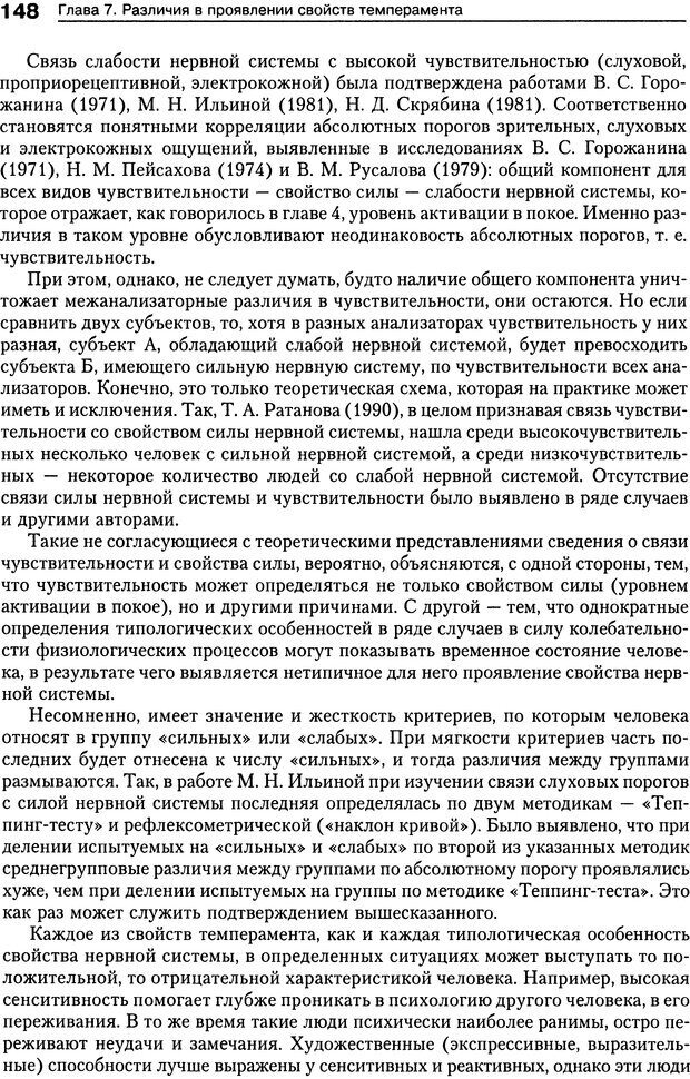 DJVU. Психология индивидуальных различий. Ильин Е. П. Страница 155. Читать онлайн