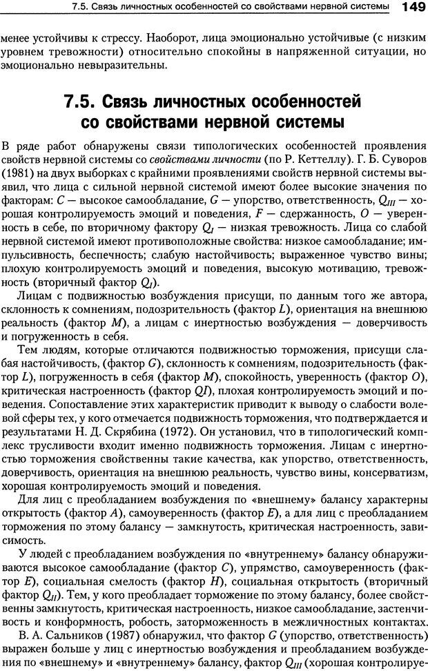 DJVU. Психология индивидуальных различий. Ильин Е. П. Страница 156. Читать онлайн