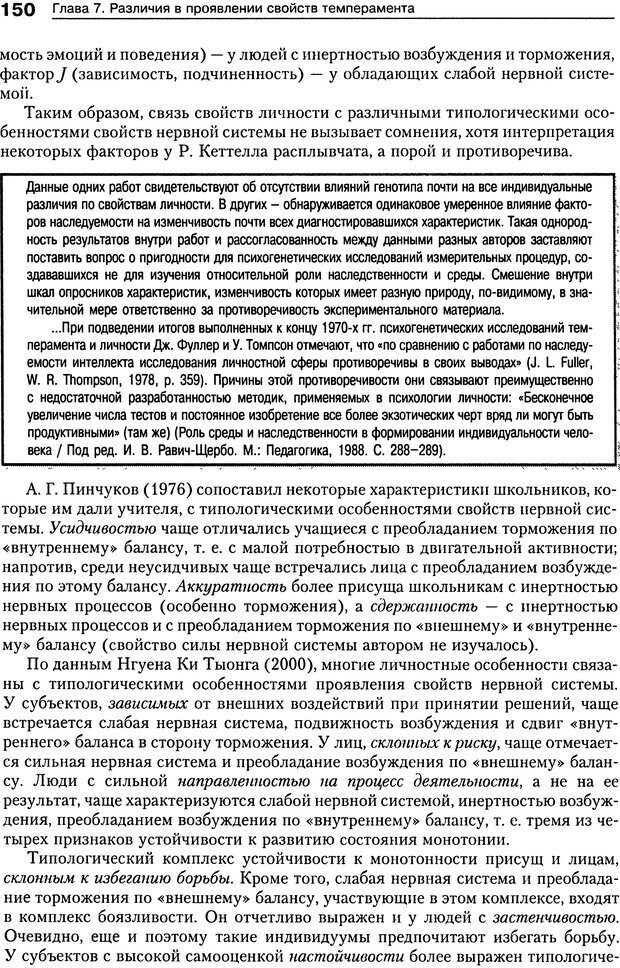 DJVU. Психология индивидуальных различий. Ильин Е. П. Страница 157. Читать онлайн
