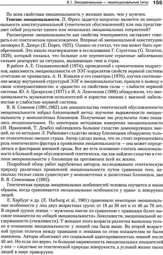 DJVU. Психология индивидуальных различий. Ильин Е. П. Страница 163. Читать онлайн