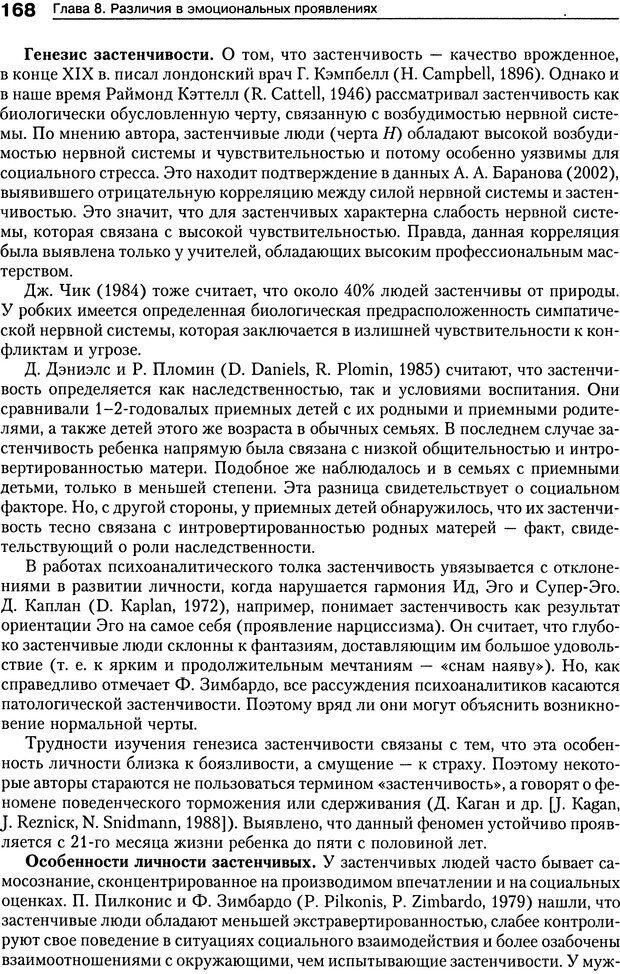 DJVU. Психология индивидуальных различий. Ильин Е. П. Страница 176. Читать онлайн