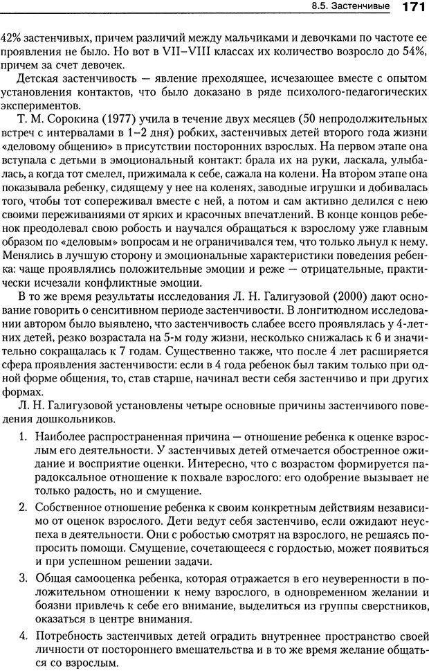 DJVU. Психология индивидуальных различий. Ильин Е. П. Страница 179. Читать онлайн