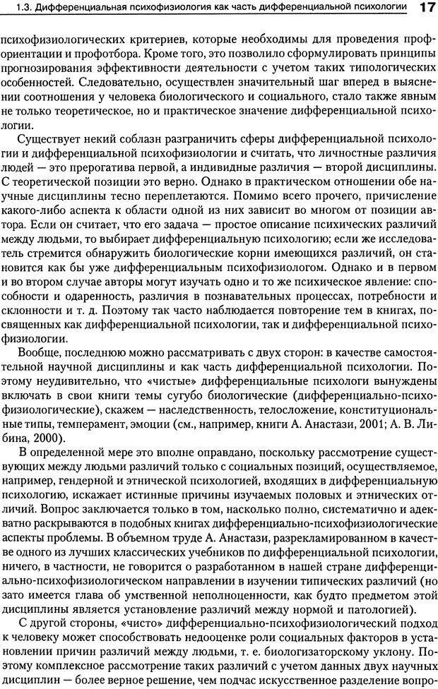 DJVU. Психология индивидуальных различий. Ильин Е. П. Страница 18. Читать онлайн