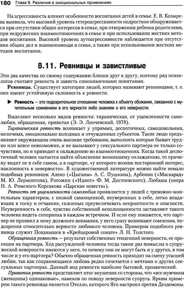 DJVU. Психология индивидуальных различий. Ильин Е. П. Страница 188. Читать онлайн