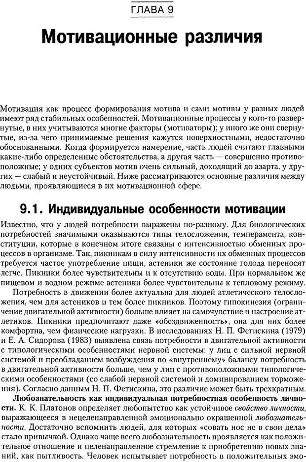 DJVU. Психология индивидуальных различий. Ильин Е. П. Страница 190. Читать онлайн